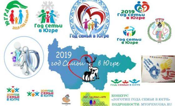 Успевайте поучаствовать в конкурсе на лучший логотип Года семьи в Югре!!!