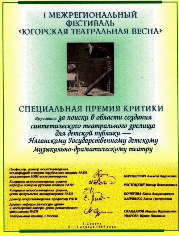 Специальная премия критики «За поиски в области создания синтетического театрального зрелища для детской публики» - г. Сургут