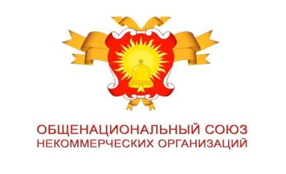 Общенациональным союзом некоммерческих организаций на постоянной основе проводится Школа грантового менеджмента
