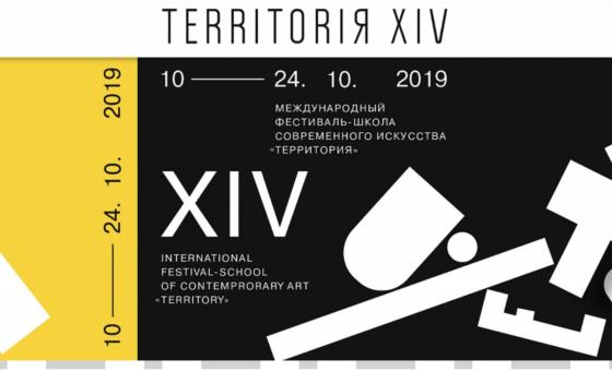 Балетмейстер-постановщик Няганского ТЮЗа Яна Чипуштанова стала участником образовательной программы XIV Международного фестиваля-школы «Территория».