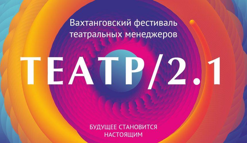Директор няганского ТЮЗа Анастасия Постникова стала участником Вахтанговского фестиваля театральных менеджеров