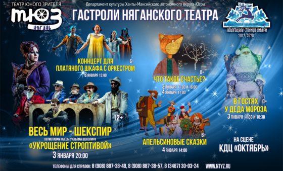 Обращаем ваше внимание на то, что на сайте Няганского ТЮЗа началась продажа билетов на спектакли гастролей в г. Ханты-Мансийске!