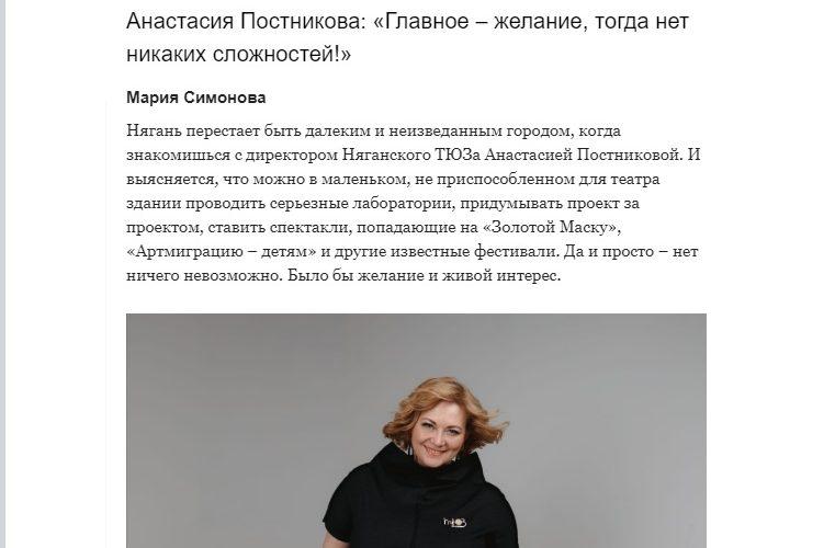Няганский ТЮЗ – на страницах федерального портала «Недоросль».