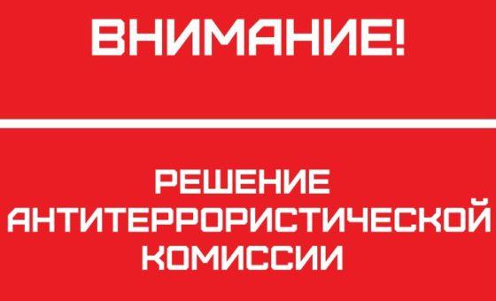 Уважаемые зрители! Администрация Няганского театра юного зрителя уведомляет вас о том, что с 7 февраля 2020 года проход к театру осуществляется только через территорию «ОСШ №3».