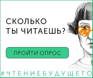 На Урале продолжается масштабное исследование чтения