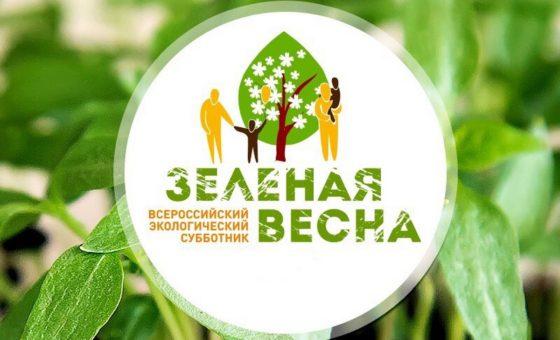 Всероссийская «Зеленая Весна» состоится!