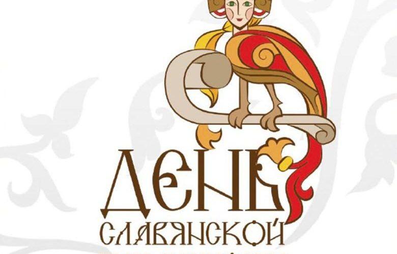 35-летие празднования Дня славянской письменности и культуры пройдет онлайн.