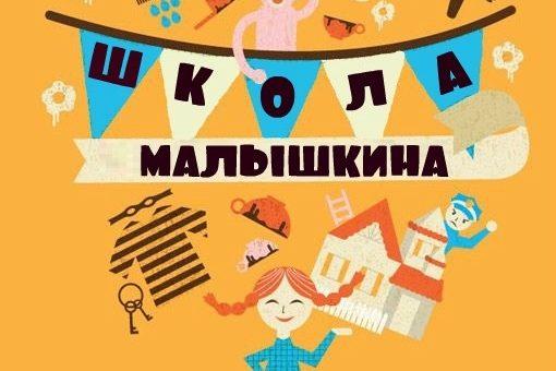 """С 1 июня онлайн набор в """"Малышкину школу"""""""