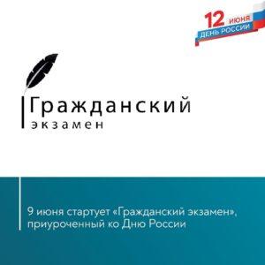 Проект «Гражданский экзамен», приуроченный ко Дню России