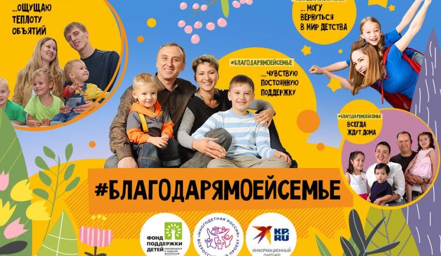 Всероссийская акция-флешмоб #благодарямоейсемье