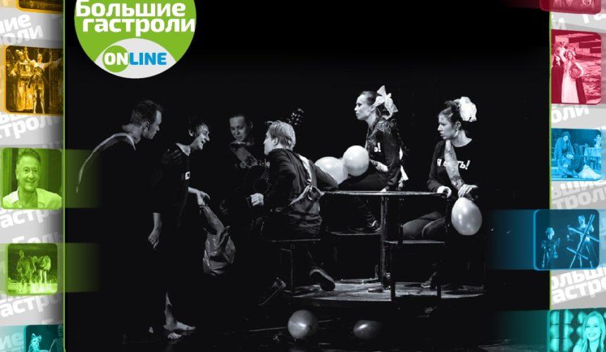 24 июня в 19.00 в программе «Большие гастроли-онлайн» – спектакль «Я есть» Няганского театра юного зрителя