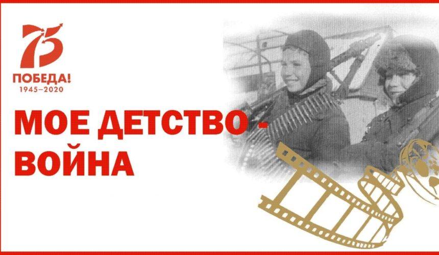 Дан старт федеральному проекту «Мое детство – война». 2020 год в РФ объявлен Годом памяти и славы