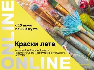 15 июля старт Всероссийского заочного конкурса изобразительного и декоративно-прикладного искусства «Краски лета»