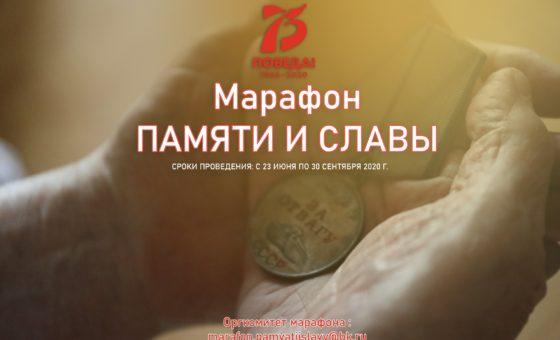 Всенародный песенный онлайн марафон «Памяти и славы»