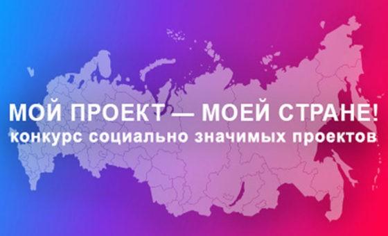 Прием заявок на ежегодный конкурс «Мой проект — моей стране!»