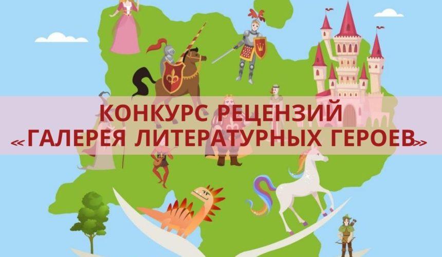 Конкурс рецензий «Галерея литературных героев»