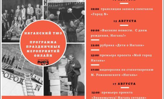Няганский ТЮЗ готовит праздничную онлайн-программу ко дню рождения города