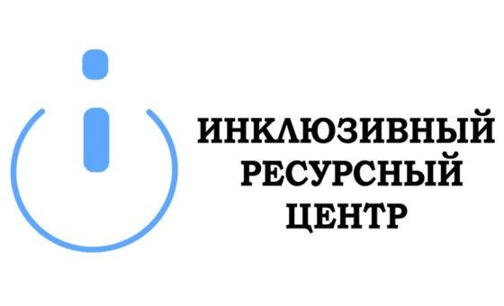 """Федеральный форум """"Живые инклюзивные практики"""" приглашает к участию"""