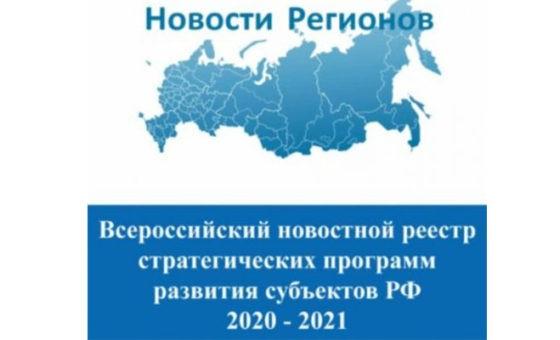 Всероссийский новостной реестр стратегических программ развития субъектов РФ 2020-2021.