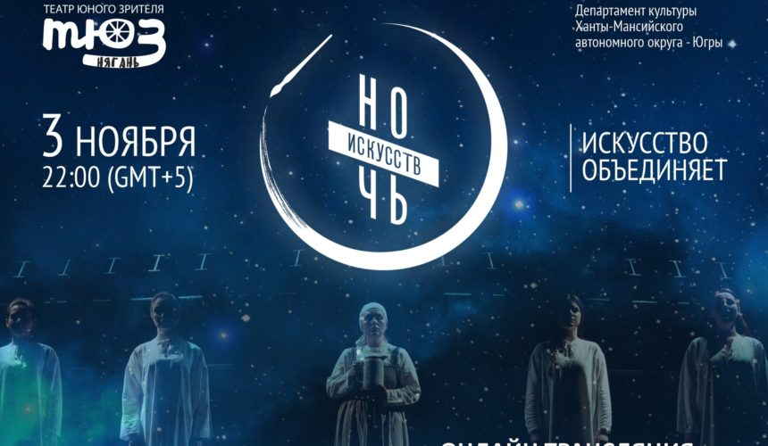 Спектакль «Рядовые» будет представлен онлайн зрителям в рамках Всероссийской акции «Ночь искусств»