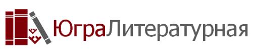 «Югра литературная» – портал для авторов и читателей