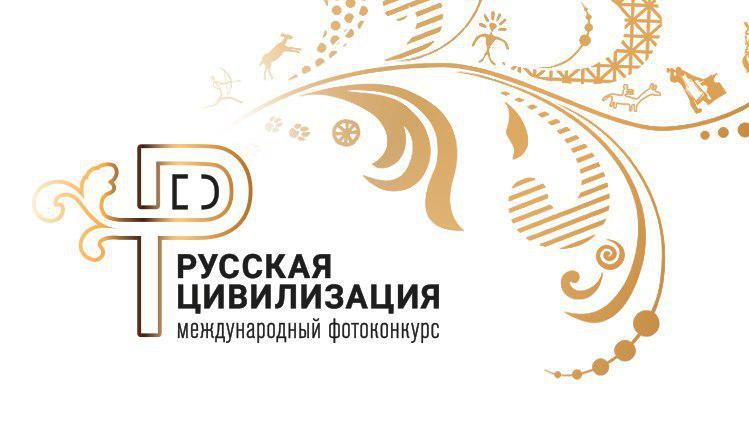 IV Международный фотоконкурс «Русская цивилизация». Прием заявок