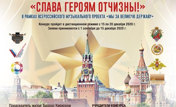 Ежегодный Всероссийский открытый (online) дистанционный конкурс «Слава Героям Отчизны» приглашает участников.