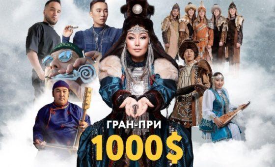 Открытый международный конкурс хомусной варганной музыки «World оf Khomus» приглашает участников.