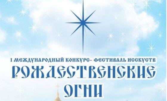Прием заявок на I Международный конкурс-фестиваль искусств «Рождественские огни» открыт!
