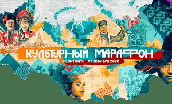 Приглашаем принять участие в Культурном Марафоне!