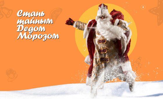 Всероссийская акция «Тайный дед Мороз»!