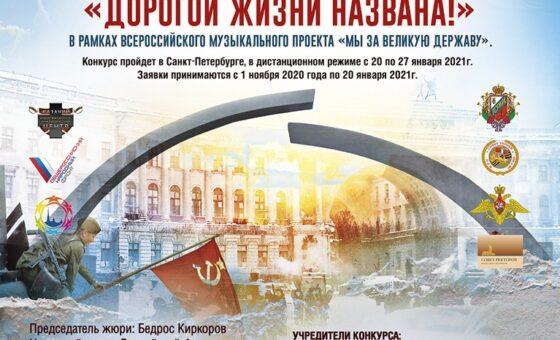 С 20 по 27 января в формате онлайн пройдет ежегодный Всероссийский открытый конкурс «Дорогой жизни названа!»