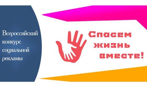 Конкурс социальной рекламы антинаркотической направленности и пропаганды здорового образа жизни «Спасём жизнь вместе!»
