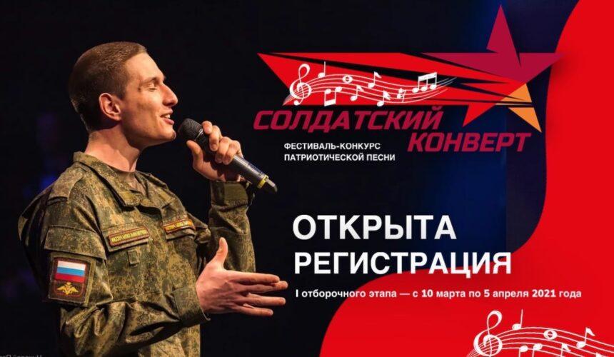 Всероссийский фестиваль-конкурс патриотической песни «Солдатский конверт» открывает регистрацию!