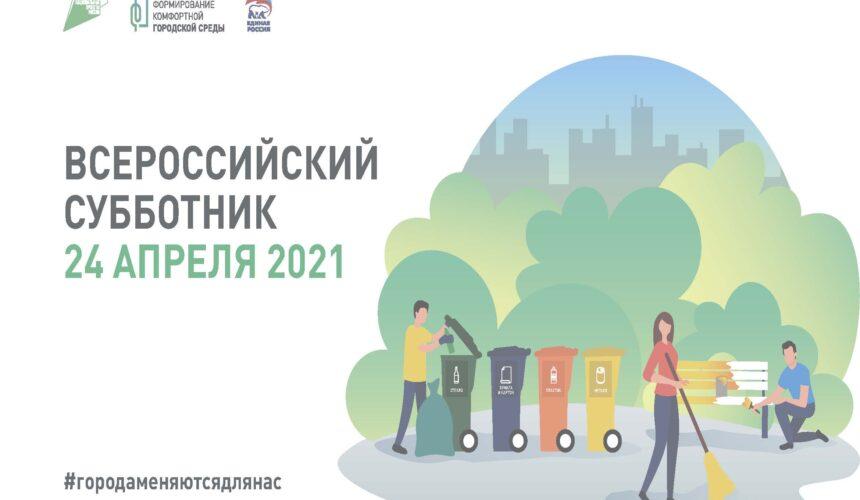 Няганский ТЮЗ примет участие во Всероссийском субботнике 24 апреля 2021 года.