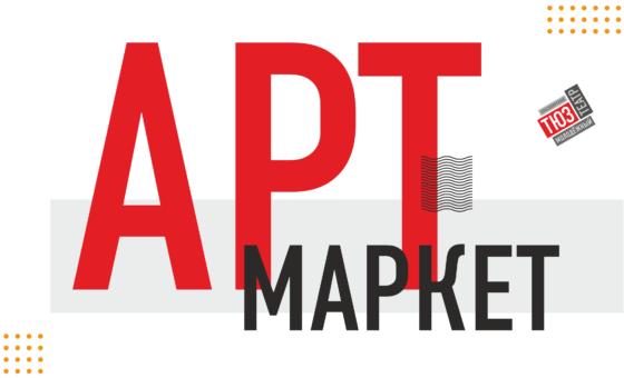 Стартовал конкурс творческих заявок на создание спектакля «АРТ-МАРКЕТ — 2021»