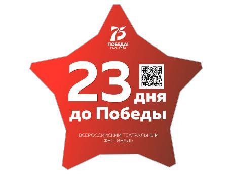 Няганский театр юного зрителя примет участие в акции памяти – всероссийском театральном фестивале «23 дня до Победы» в преддверии 76-й годовщины.
