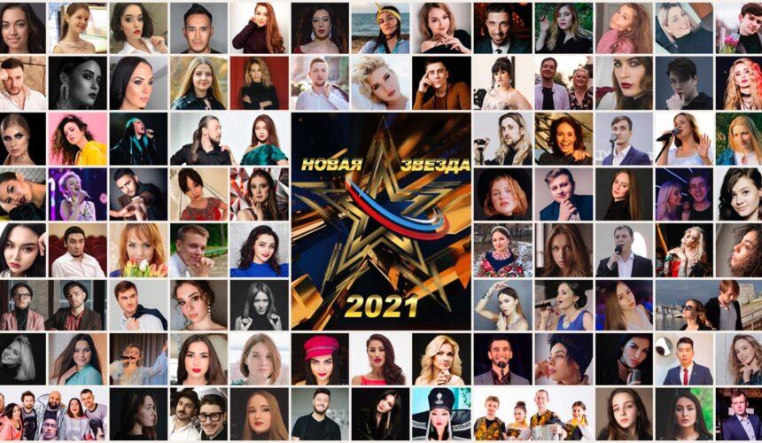 Телеканал «НТК – Звезда» при поддержке Министерства обороны приступил к съемкам Всероссийского конкурса «Новая звезда – 2021».