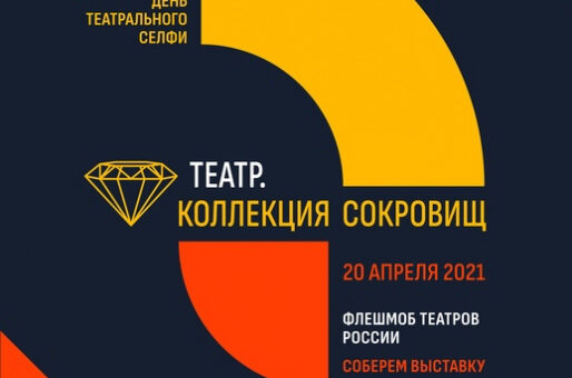 Няганский ТЮЗ принял участие во флэшмобе в честь международного дня театрального селфи 🤳