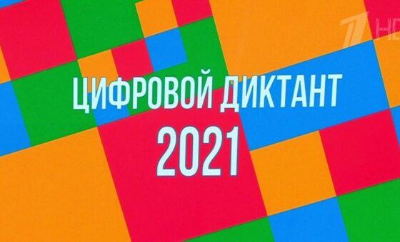 С 9 по 24 апреля пройдет Всероссийский «Цифровой Диктант 2021»