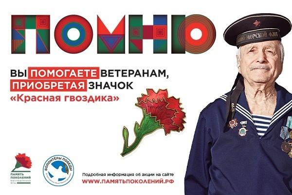 Друзья! Акция «Красная гвоздика»,  вновь стартовала по всей России!