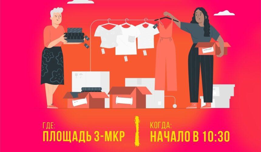 "БЛАГОТВОРИТЕЛЬНАЯ АКЦИЯ ""ДАРИ ДОБРО"""