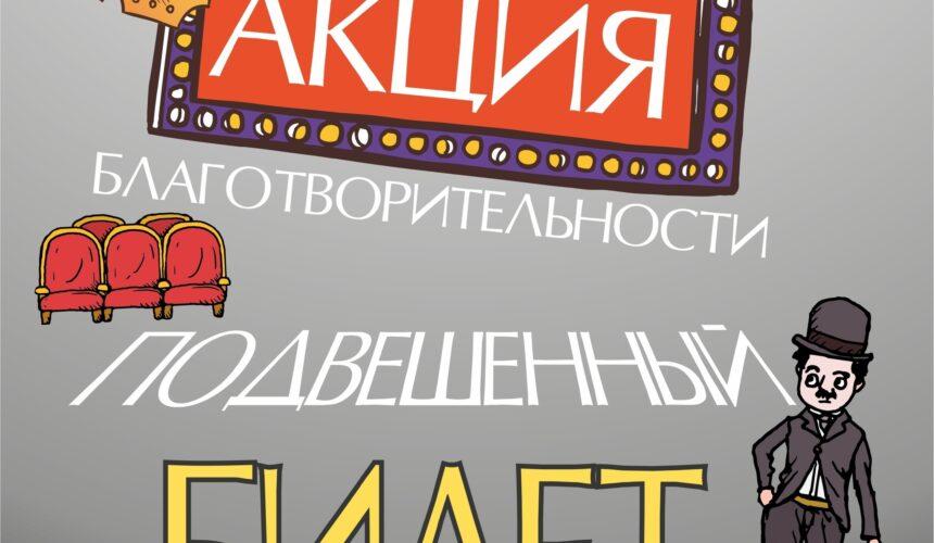🎟В марте мы запустили акцию «Подвешенный билет» в нашем театре!