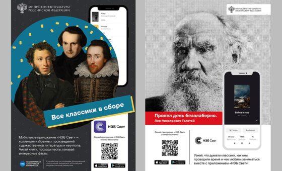 Мобильное приложение «НЭБ Свет» — главные книги бесплатно