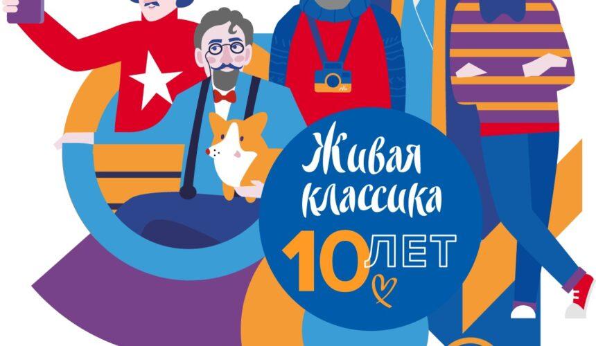 """БДФквест """"Театральная доставка"""" запускает специальное задание от конкурса юных чтецов """"Живая классика""""!"""