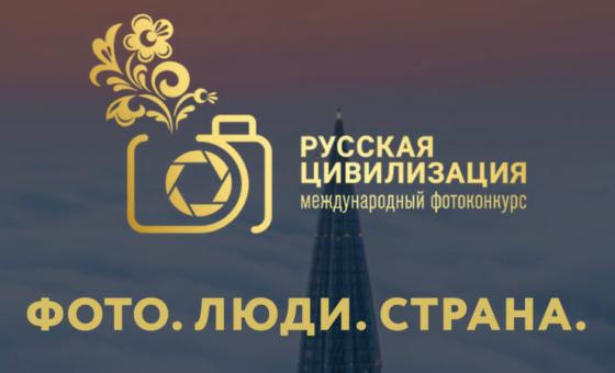 Фотоконкурс «Русская цивилизация» проводит с 5 сентября по 5 октября 2021 года Федеральное агентство по делам национальностей.