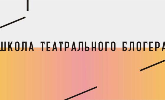 В Няганском театре юного зрителя стартует «Школа театрального блогера» – проект всероссийского уровня.