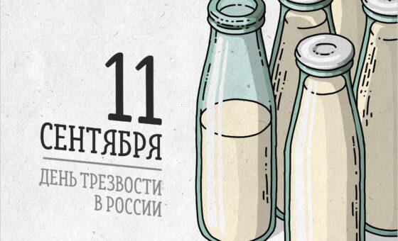 Сегодня отмечается Всероссийский День трезвости!