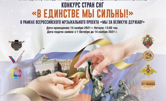 """Открыт прием заявок на Международный конкурс """"В единстве мы сильны!"""""""