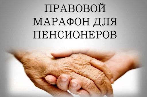 «Правовой марафон для пенсионеров» в ХМАО — Югре